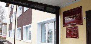 Березниковский городской суд 2