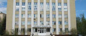 Чайковский городской суд 1