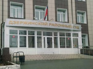 Дзержинский районный суд Перми 2