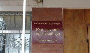 Кунгурский городской суд 2
