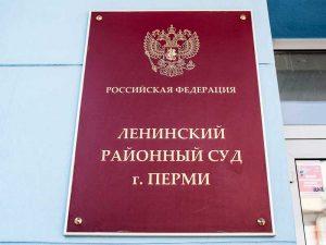 Ленинский районный суд Перми 2