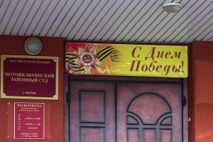 Мотовилихинский районный суд Перми 2