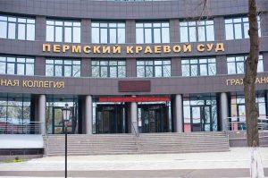 Пермский краевой суд 2